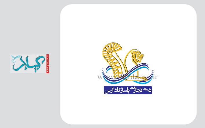 طراحی لوگو و آرم دی تجارت پاسارگاد ارس