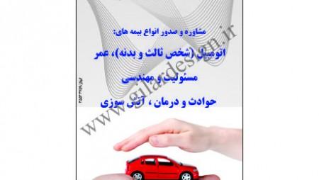 استند ایکس/بیمه ایران/تبریز