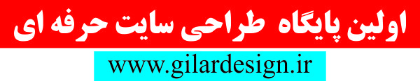 اولین پایگاه تخصصی طراحی سایت تبریز