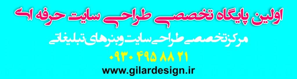 اولین پایگاه طراحی سایت تبریز