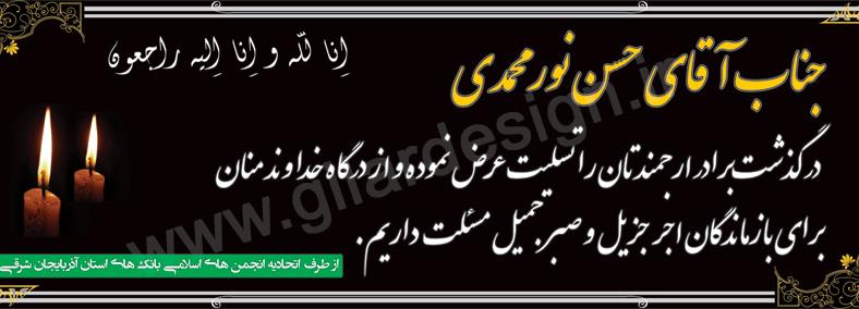 چاپ بنر تسلیت/بنر حجاج/اعلامیه ترحیم/تبریز