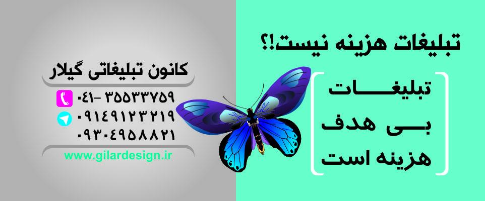 تبریز جدید طراحی سایت