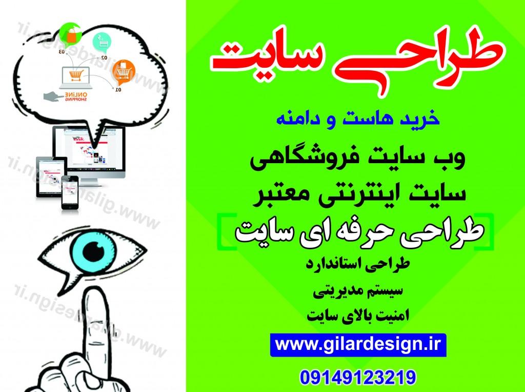تبریز طراحی سایت