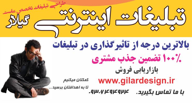 تبلیغ اینترنتی /بازاریابی فروش/بازاریابی شبکه ای همدان