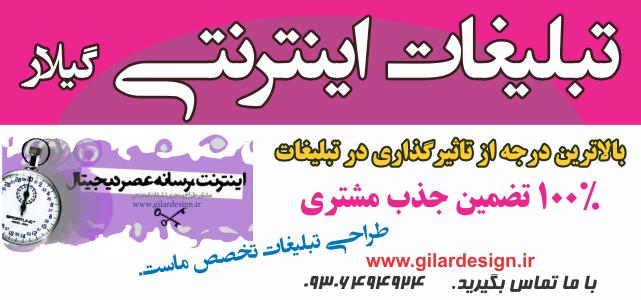 تبلیغ اینترنتی کالا و خدمات/۱۰۰% تضمینی/همدان