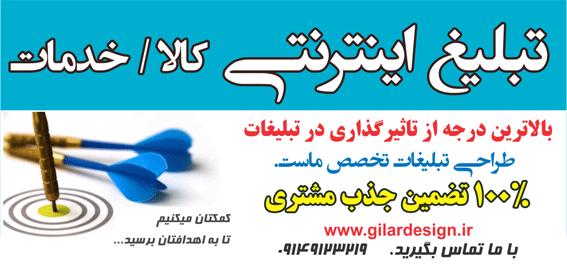 تبلیغ اینترنتی کالا و خدمات/۱۰۰% تضمینی/تبریز