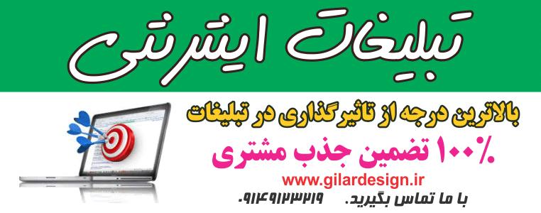 تبلیغ در اینترنت/تضمین فروش۱۰۰%/تبریز