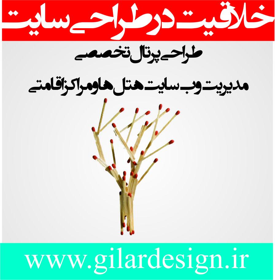 خلاقیت در طراحی سایت تبریز