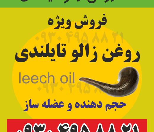 فروش ویژه روغن زالو leech oil تایلند