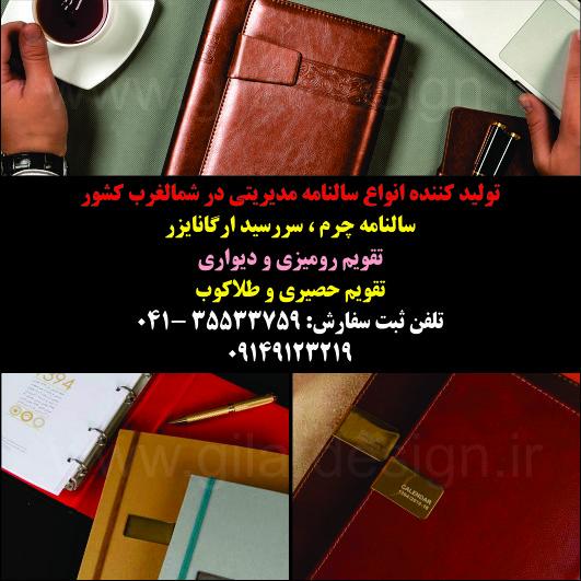 سالنامه دستیار و تقویم 95 تبریز