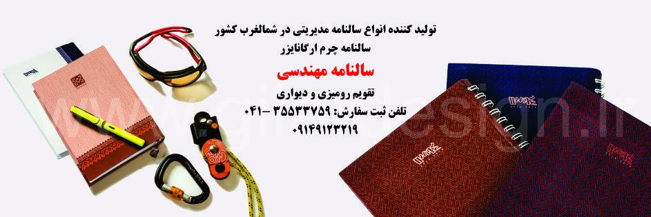 سالنامه مهندسی تبریز