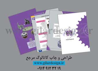 سایت-طراحی-و-چاپ-کاتالوگ