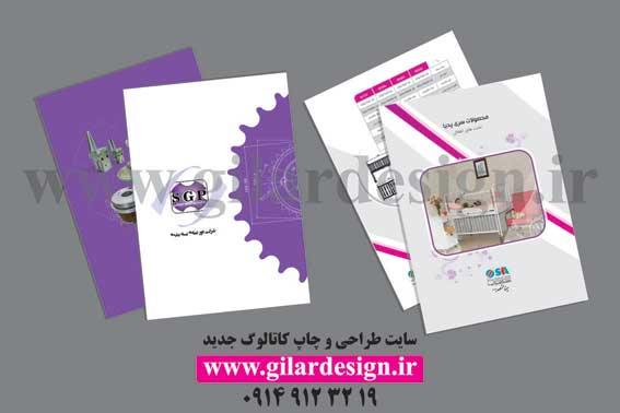 سایت طراحی کاتالوگ مرجع در تبریز