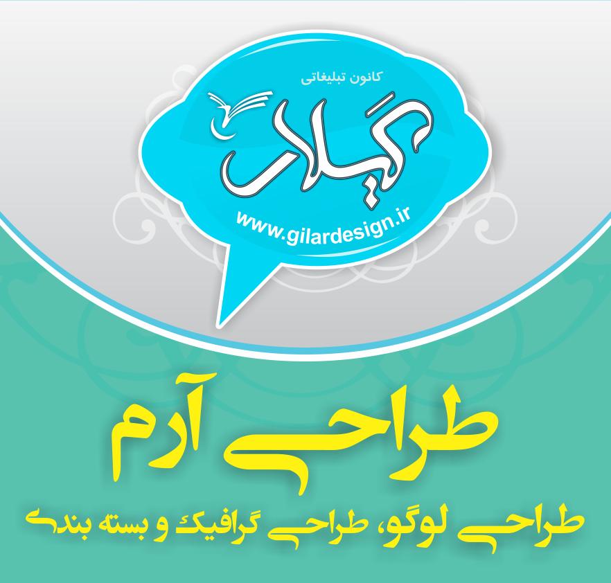 طراحی حرفه ای لوگو و آرم،برند سازی در تبریز - گیلارطراحی حرفه ای لوگو و آرم،برند سازی در تبریز