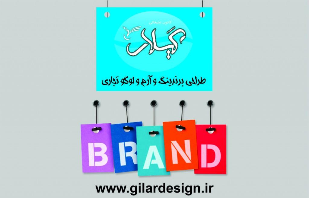 طراحی برند آرم لوگو