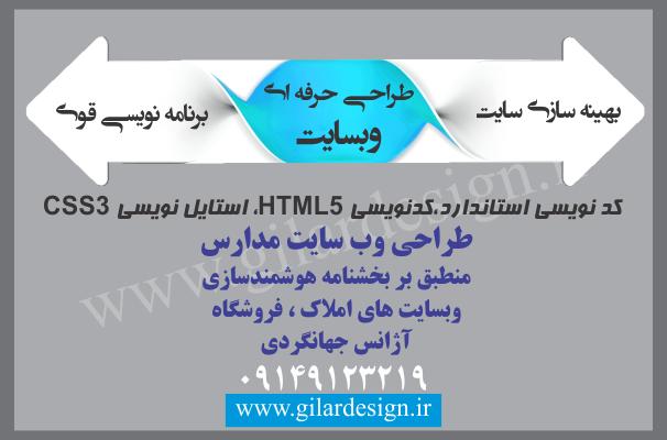 طراحی حرفه ای وبسایت و برنامه نویسی در تبریز