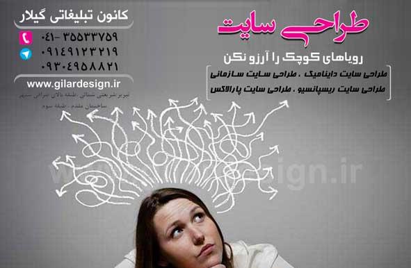 طراحی-سایت،سایت-طراحی-تبریز