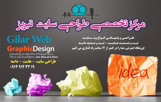 طراحی سایت ارزان تبریز