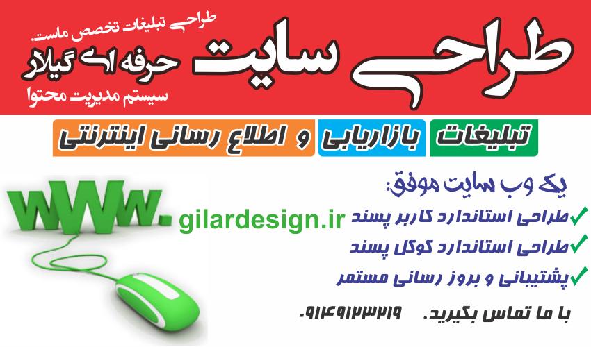 طراحی سایت-اطلاع رسانی اینترنتی