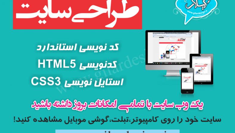 طراحی قالب گرافیکی سایت در تبریز