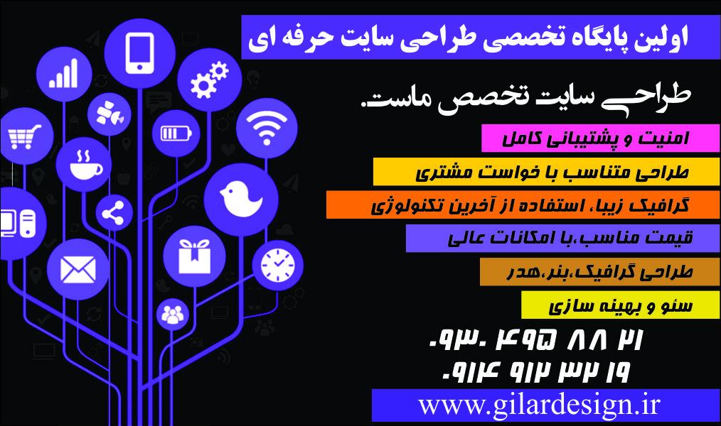 طراحی سایت تبریز،جلفا ،ارس