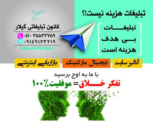 طراحی سایت جدید تبریز