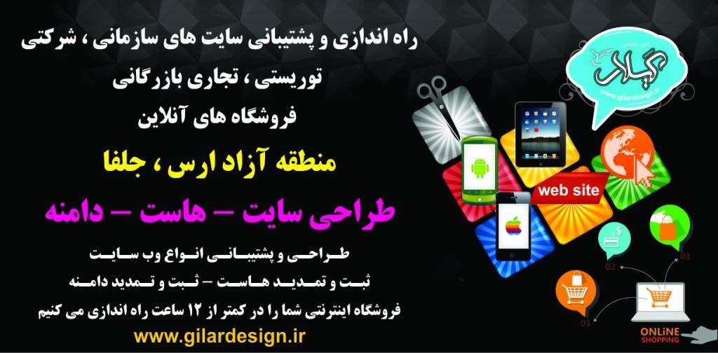 طراحی سایت جلفا،منطقه آزاد ارس