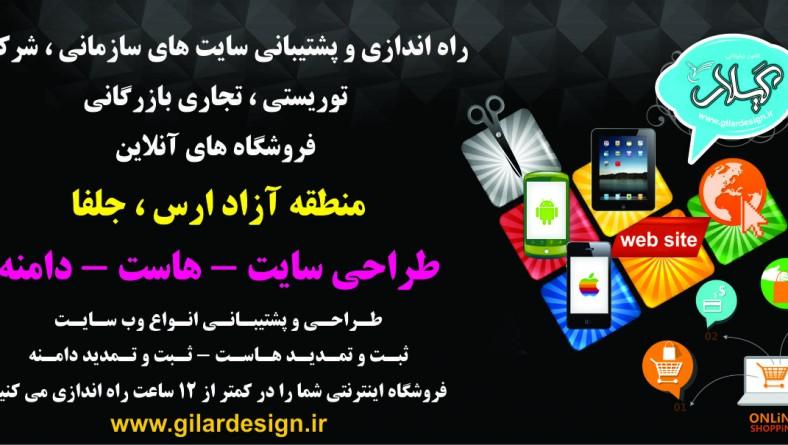خدمات طراحی سایت در جلفا،منطقه آزاد ارس،تبریز