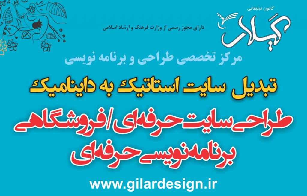 طراحی سایت حرفه ای تبریز