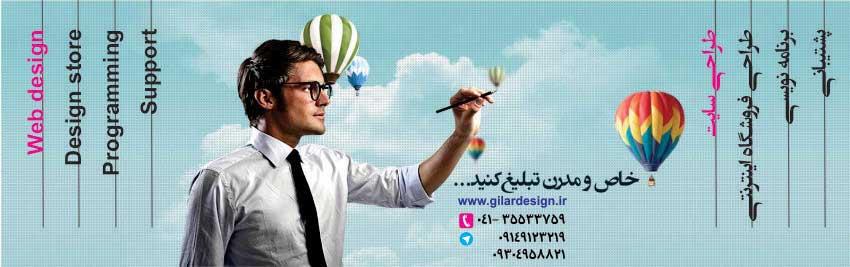 طراحی-سایت-خاص-در-تبریز