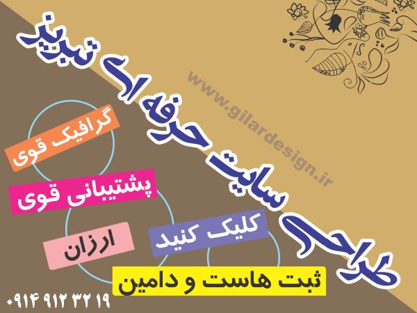 طراحی سایت خدمات حرفه ای تبریز