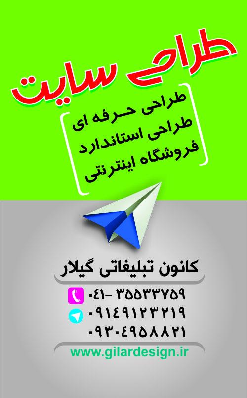 طراحی سایت در جلفا و منطقه آزاد ارس
