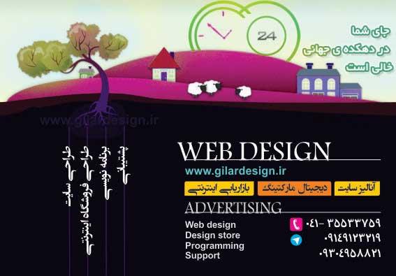 طراحی سایت در دهکده جهانی