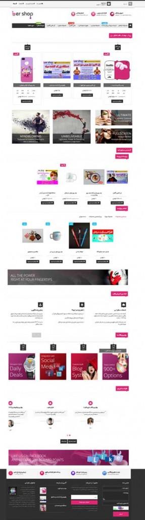 طراحی-سایت-فروشگاهی-تبریز