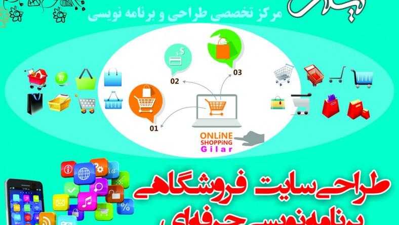 طراحی سایت ، وب و فناوری اطلاعات تبریز