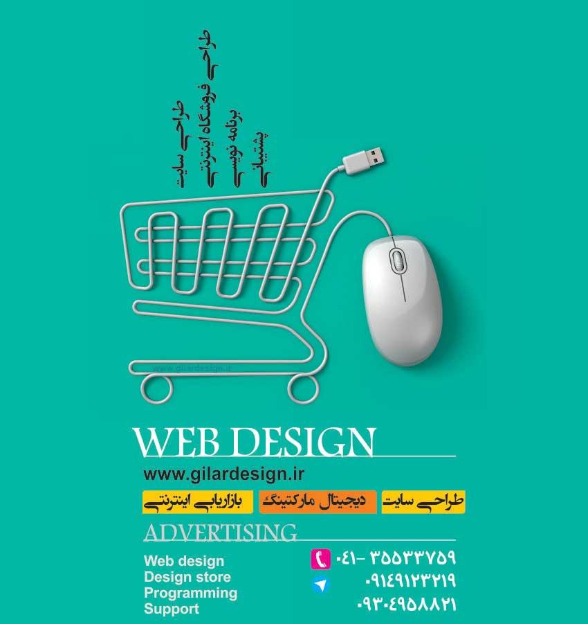 طراحی سایت فروشگاه اینترنتی در تبریز - گیلارطراحی-سایت-فروشگاه-اینترنتی-تبریز