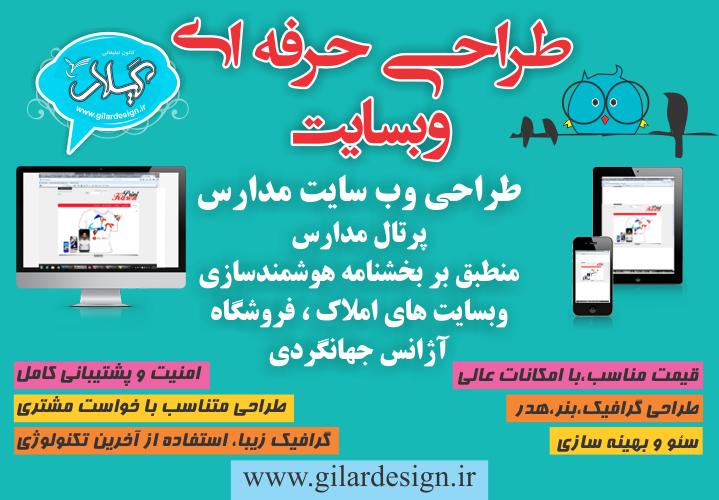 طراحی سایت مدارس و دانشگاه تبریز