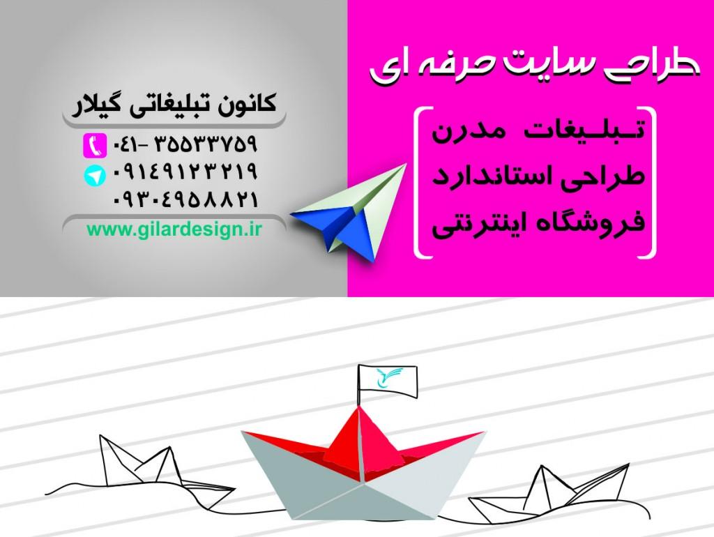 طراحی سایت مدرن تبریز