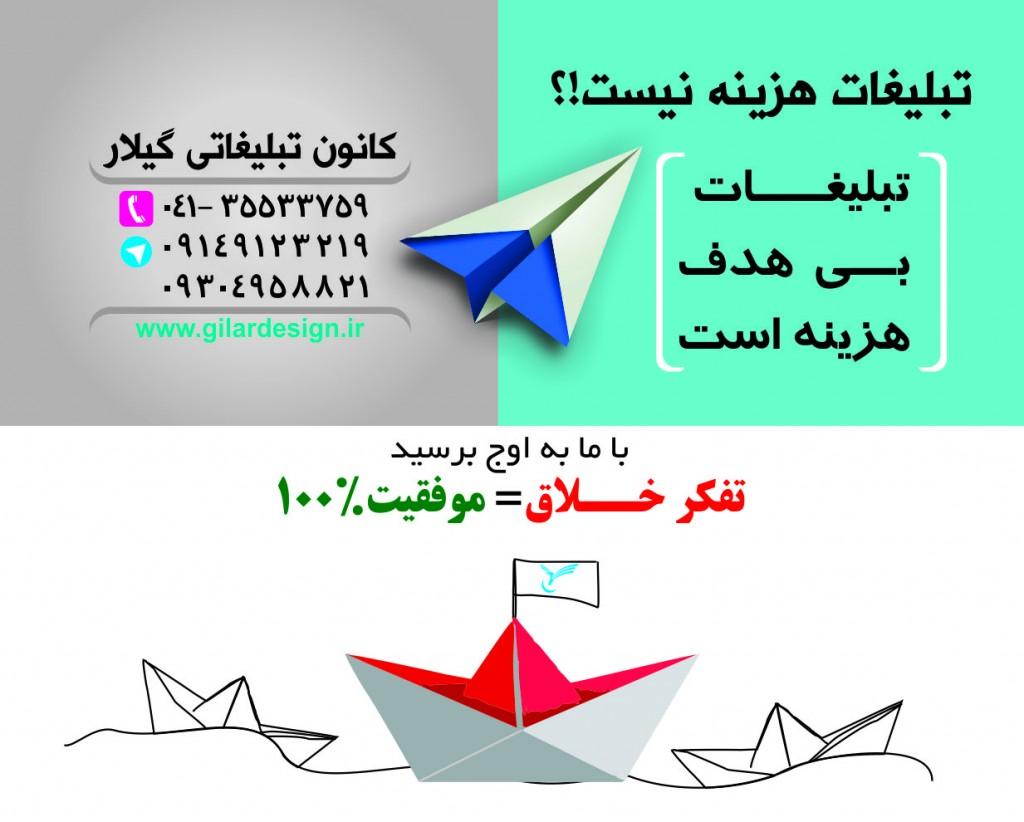 طراحی سایت موفق در تبریز