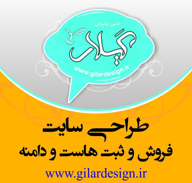 طراحی سایت هاست دامنه تبریز