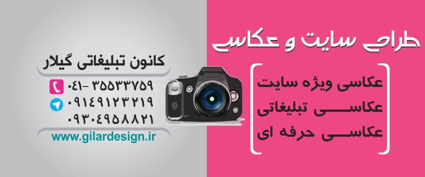 طراحی سایت و عکاسی صنعتی در تبریز - گیلارطراحی سایت و عکاسی در تبریز