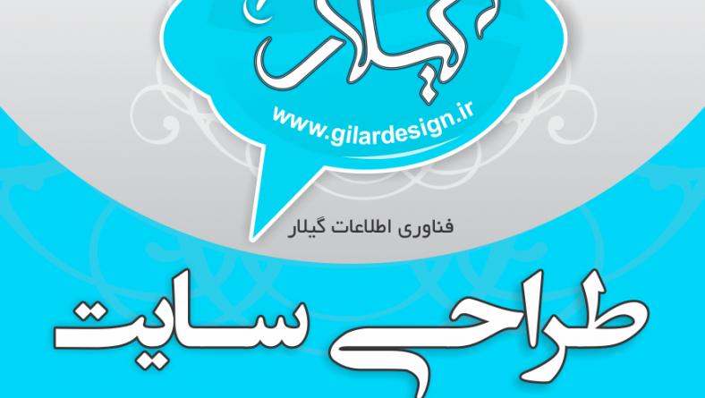 شرکت طراحی وبسایت و فروشگاه اینترنتی معتبر
