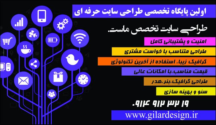طراحی سایت و گرافیک تبریز
