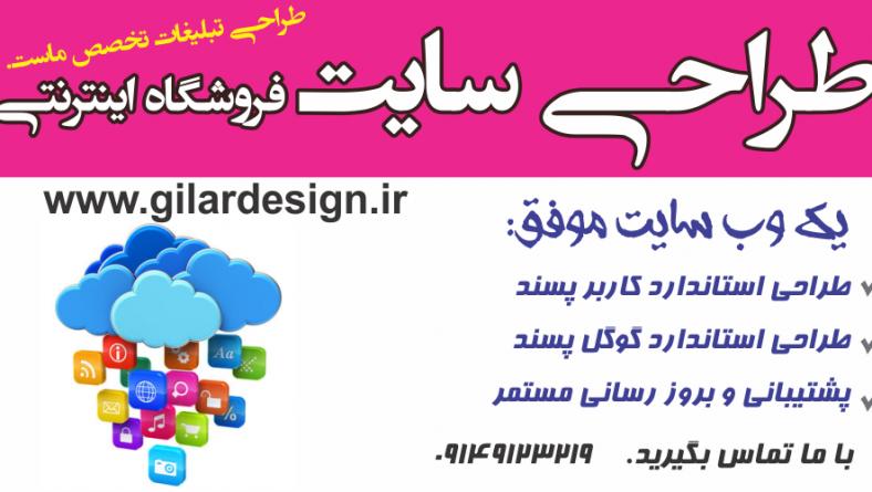 طراحی سایت،تجارت الکترونیک در تبریز