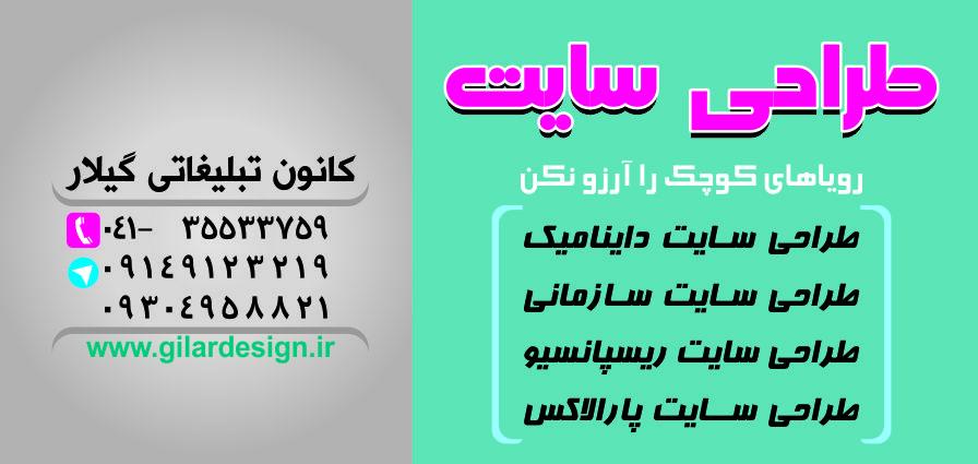طراحی سایت گیلار تبریز