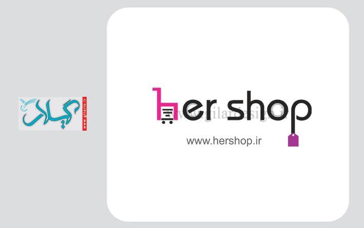 طراحی لوگو آرم فروشگاه اینترنتی هرشاپ(فروشگاه شما)