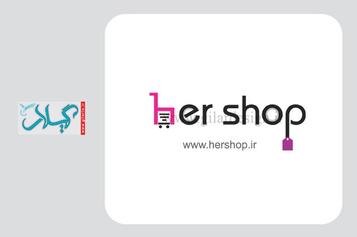طراحی لوگو فروشگاه اینترنتی هرشاپ