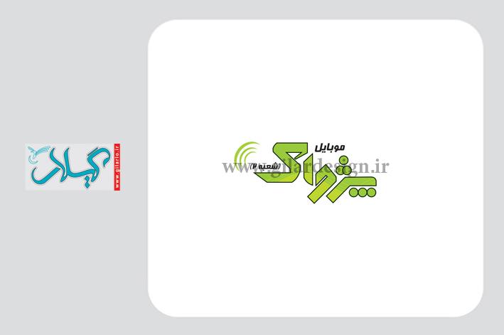 طراحی لوگو موبایل پژواک