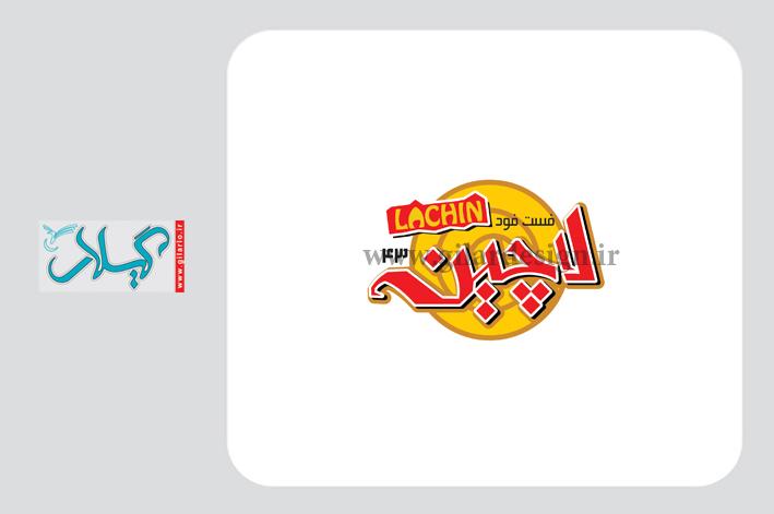 طراحی لوگو تبریز؟ بایگانی - گیلارطراحی لوگو فست فود لاچین
