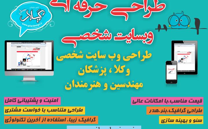 طراحی وب سایت شخصی وکلا،پزشکان،مهندسین و هنرمندان